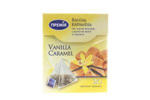 Чай черный Премія Ваниль Карамель байховый
