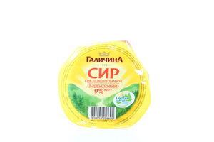 Творог Галичина кисломолочный 9% в/у 300г