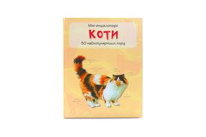 Книга Міні-енциклопедія Коти