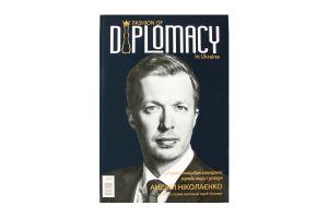 Журнал Модная дипломатия