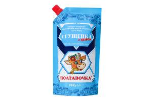 Сгущенка 8.5% с сахаром Полтавочка д/п 440г
