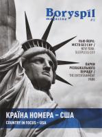 Журнал Boryspil magazine 1шт