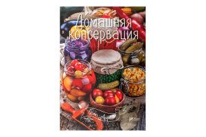 Книга Bon Appetit Домашняя консерванция