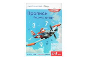 Книга Disney Літачки Пишемо цифри Прописи