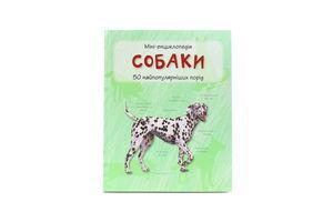 Книга Міні-енциклопедія Собаки