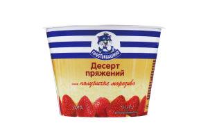 Десерт 4.9% кисломолочный топленый Клубничное мороженое Простоквашино ст 180г