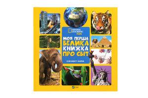 Книга VIVAT Моя перша велика книжка Про світ