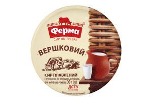 Сир плавлений 60% пастоподібний Вершковий Ферма п/у 90г