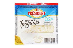 Сир кисломолочний 0.2% Творожна традиція President лоток 385г