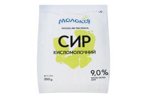 Сир кисломолочний 9% Молокія м/у 350г