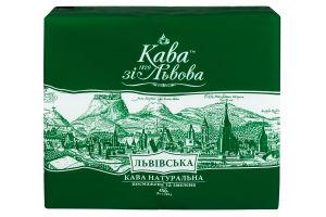 Кофе натуральный жареный молотый Львовская Кава зі Львова к/у 450г