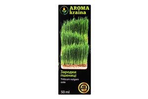 Олія Арома краіна 50мл зародків пшениці