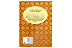 Киплинг Р. Маугли Рідна мова, 240 с (укр)