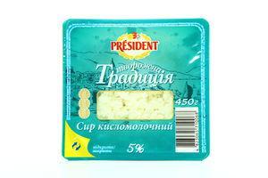 Творог 5% Традиция кисломолочный President 450г
