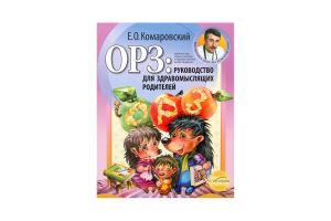 Книга Руководство для здравомыс.родителей Клиником