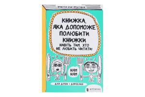 Книга для детей от 9лет Книжка, которая поможет полюбить книжки даже тем, кто не любит читать! Артбукс 1шт