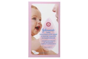 Вкладыши лактационные Johnson's Baby 30шт