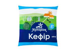 Кефир 1% Хуторок м/у 450г