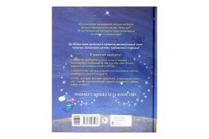 Читаем детям: Сонливые сказочки (укр.), 80 с