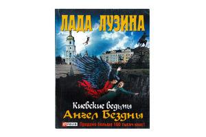 Книга Folio Лузина Киев.ведьмы Ангел бездны(м)4364