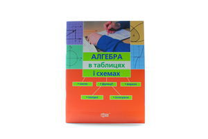 Книга Алгебра у таблицях та схемах