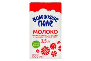 Молоко 3.5% ультрапастеризованное Волошкове поле т/п 1000г