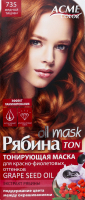 Маска тонуюча для волосся Рябина Ton Oil Mask №735 Acme Color 1шт