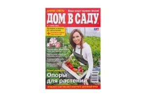 Журнал Дом в саду А5 с