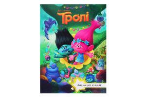 Книга Disney Люблю этот мультик Тролли