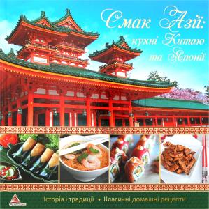 Книга Смак Азiї кухнi Китаю та Японiї Аргумент Принт