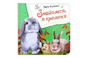 Книга для детей с рождения Знакомься, я кролик Vivat 1шт