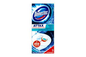 Стикер для очищения унитаза Морская свежесть Attax Domestos 3x10г