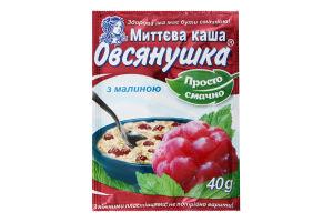 Каша вівсяна з малиною Моментальная Овсянушка м/у 40г