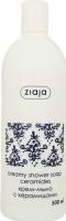 Крем-мило для душу з керамідами Ziaja 500мл