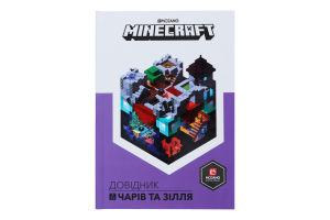 Книга для детей от 10лет Справочник чар и зелья Minecraft 1шт