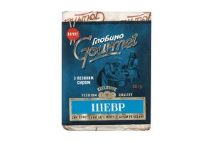 Сыр плавленый 50% с козьим сыром Шевр Gourmet Глобино м/у 90г