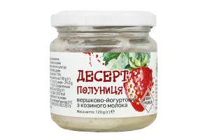 Десерт вершково-йогуртовий Полуниця Золота Коза с/б 120г
