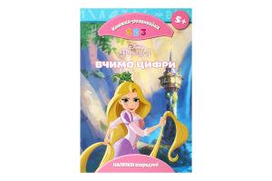 Книга Disney Вчимо цифри Принцеса арт.9432087