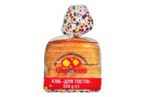 Хліб Цар Хліб Для тостів нар 0,350гр п/е