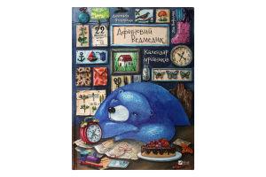 Книга Vivat Афиновий мишка календарь мечтателей