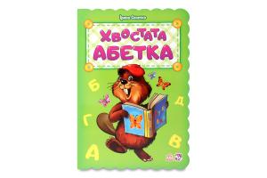 "Книга """"АБЕТКА""Хвостата абетка"" у нова м327020у"