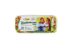 Яйца куриные первой категории Полтавское яйцо Це - яйце! к/у 10шт