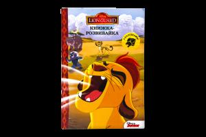 Король Лев. Книжка-розвивайка арт.5008874