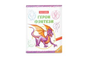 Фактор книга Герої фентезі (рос), 1шт