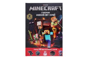 Книга зі стікерами для дітей від 5років Нижній світ і Край Minecraft 1шт