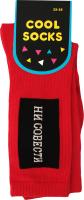 Шкарпетки жіночі Сool socks №1962 23-25 червоні