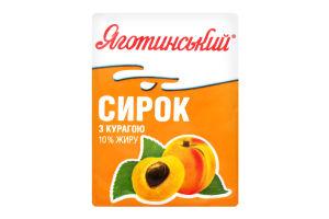 Сирок 10% солодкий з курагою Яготинський м/у 200г