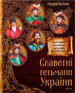 Книга Vivat Знаменитые гетьманы Украины укр