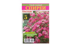 Газета Цветок Твоя Преса-В