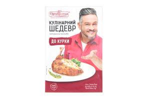 Приправа для курицы Gourmet Кулинарный шедевр Приправка м/у 30г